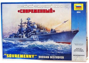 эсминец Современный арт.9054