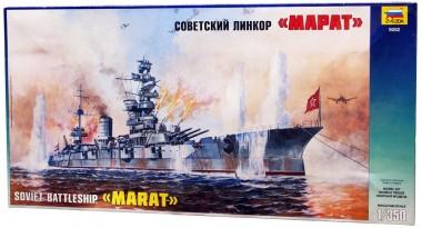 линкор Марат арт.9052