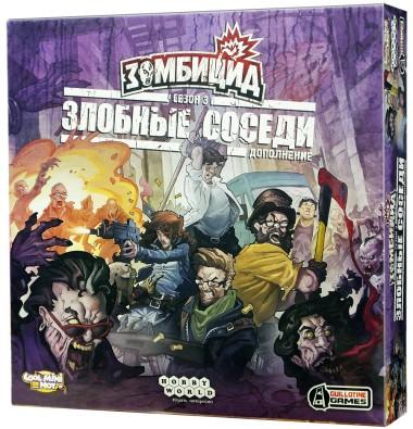 Зомбицид Злобные соседи