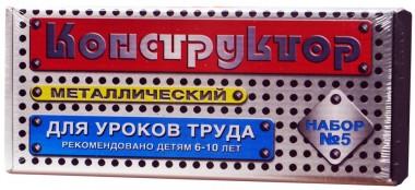 Конструктор металлический №5 арт.00852
