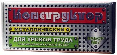 Конструктор металлический №7 арт.00847