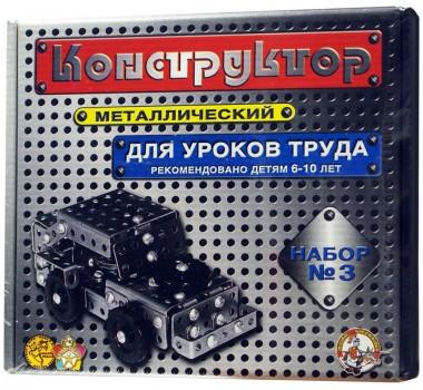 Конструктор металлический №3 арт.00843
