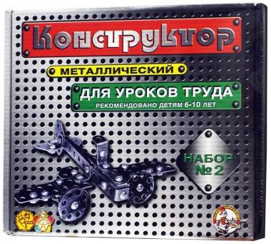 Конструктор металлический №2 арт.00842