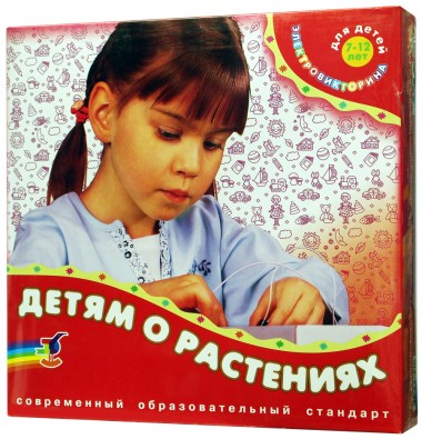 Электровикторина Детям о растениях