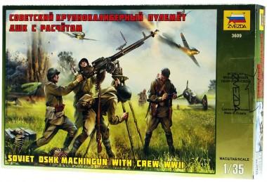 модель пулемет ДШК арт. 3609
