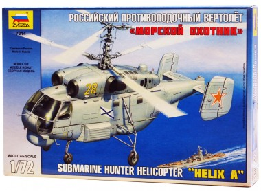 вертолет Морской охотник 1:72