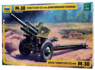 Пушка 122-мм гаубица М-30 арт.3510