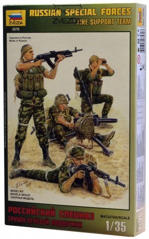 Российский спецназ №2 арт.3570