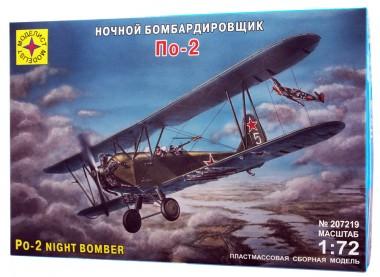 бомбардировщик По-2 арт.207219