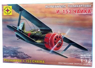 Истребитель Поликарпова И-153 арт.207226