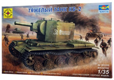 танк КВ-2 арт.303535
