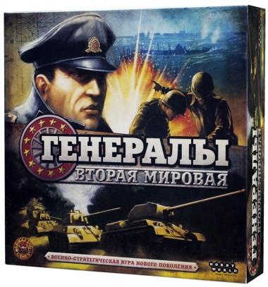 настольная игра Генералы Вторая мировая