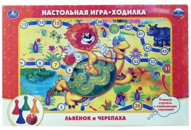 Игра-ходилка Львенок и черепаха