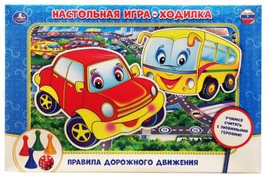 Игра-ходилка Правила дорожного движения