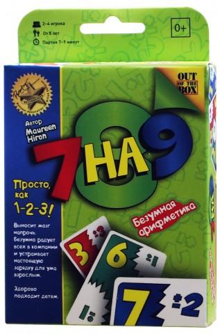 7 на 9 игра