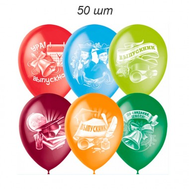 Воздушные шарики 30 см тема выпускного