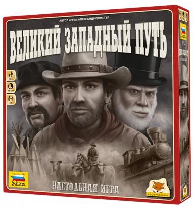 игра Великий западный путь