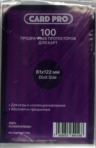 Протекторы Card Pro 81*122 мм