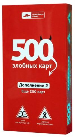 500 злобных карт дополнение 2