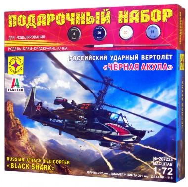 Вертолет Черная акула подарочный набор ПН207223