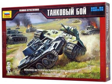 Министартер Танковый бой арт.6221