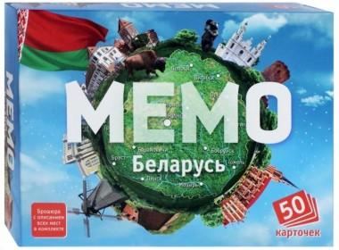 Мемо Беларусь