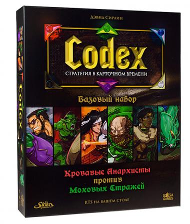 Кодекс (Codex) базовый набор