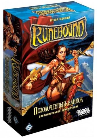 игра Runebound Позолоченный клинок