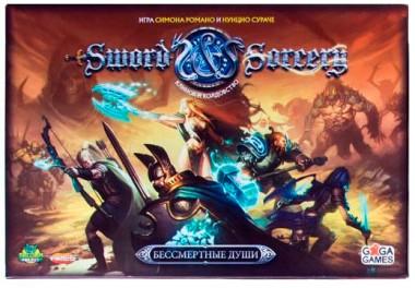 Настольная игра Клинок и Колдовство Sword & Sorcery