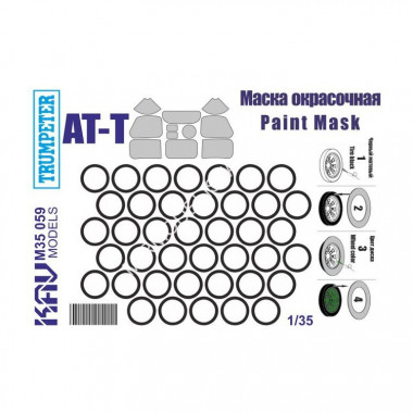 "KAV M35 057 Окрасочная маска ""МСТА-С"" (Звезда)"