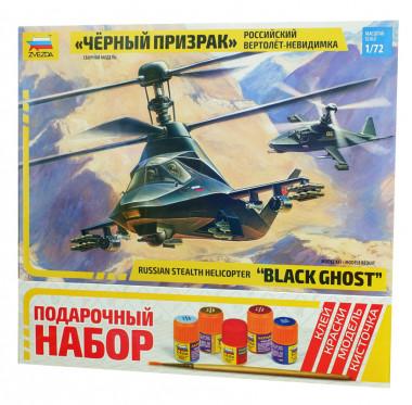 Вертолет Ка-58 Черный призрак подарочный набор 1:72