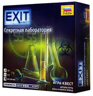 Exit:Секретная лаборатория