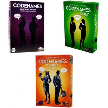 Кодовые имена 3 в 1 наборе со скидкой