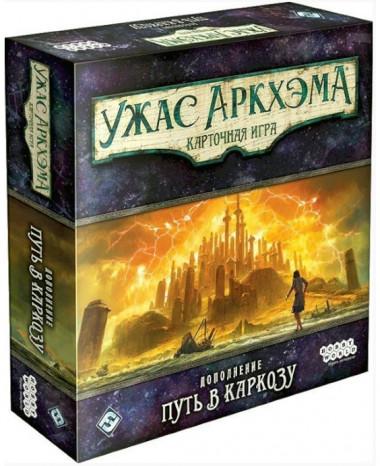 Настольная игра Ужас Аркхэма Карточная игра: Путь в Каркозу