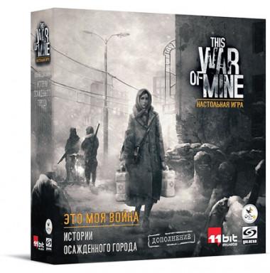 Настольная игра Это моя война - Истории из осажденного города