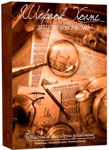 Настольная игра Шерлок Холмс. Детектив-консультант