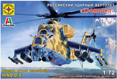 207231 Игрушка Советский ударный вертолёт