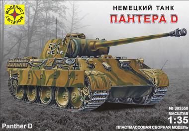 303550 Игрушка Немецкий танк Пантера D