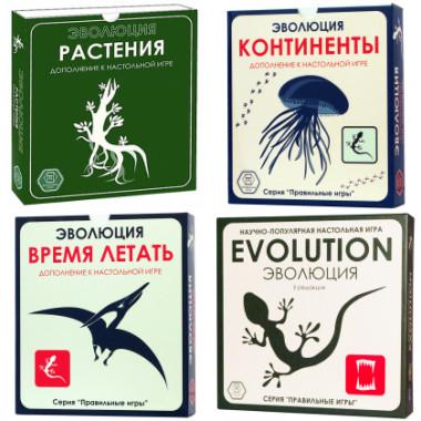 Набор Эволюция 4 в 1
