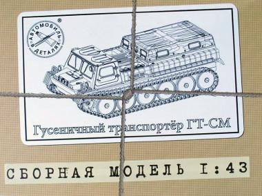 Сборная модель транспортёр гусеничный ГТ-СМ 1:43