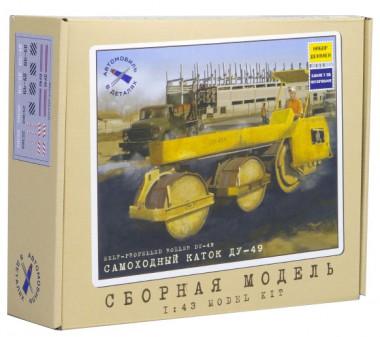 Игрушка автомобиль самоходный каток ДУ-49 (1:43) 8001KIT