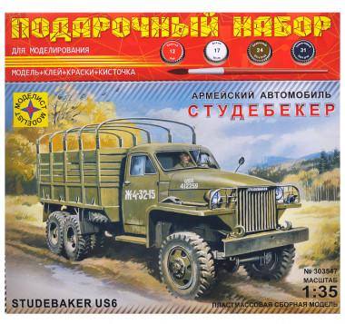 Автомобиль Студебекер подарочный набор 1:35