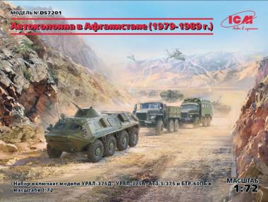 Афганская автоколонна ICM 1:72 7201