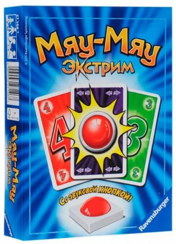 Игра Мяу-Мяу экстрим