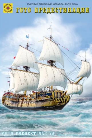 Русский линейный корабль XVIII века «Гото Предестинация» 1:100