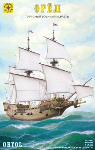 Первый русский фрегат «Орёл» 1:100