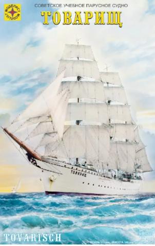 Советское учебное парусное судно «Товарищ» 1:200