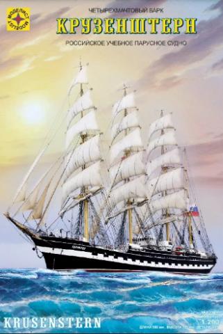 Четырехмачтовый барк «Крузенштерн» 1:200