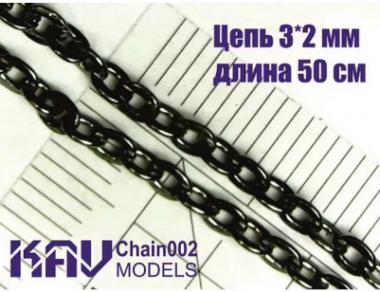 KAV Chain002 Цепь 3*2 мм (50 cм)