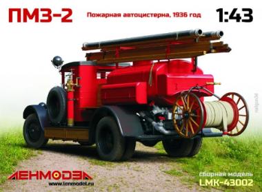 LMK-43002 ПМЗ-2, Пожарная автоцистерна 1936г 1:43